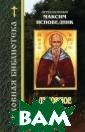 Духовное зодчес тво Преподобный  Максим Исповед ник Вашему вним анию предлагает ся издание