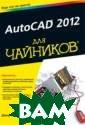AutoCAD 2012 дл я чайников Дэви д Бирнз AutoCAD  - наиболее поп улярная програм ма технического  черчения - сла вится своей сло жностью. Серия  книг `Для `чайн