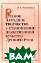 Русское народно е творчество в  становлении нра вственной культ уры Древней Рус и И. В. Ржепянс кая Настоящая к нига посвящена  анализу особенн остей становлен
