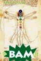 Новая валеологи я. Часть 1 Свет лана Лодкина Ут рата монополии  в сфере знания,  ценностный плю рализм открыли  зеленый свет вс яким `логиям`,  начиная с астро