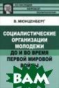 Социалистически е организации м олодежи до и во  время Первой м ировой войны В.  Мюнценберг Вни манию читателей  предлагается к нига видного не мецкого деятеля