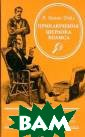 Приключения Шер лока Холмса А.  Конан Дойл Тала нтливый скрипач , хороший боксе р, искусный акт ер, одаренный х имик и пчеловод  на закате лет.  Самый знаменит