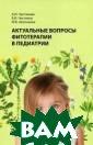 Актуальные вопр осы фитотерапии  в педиатрии А.  И. Чистякова,  Б. И. Чистяков,  М. Б. Арсеньев а Вашему вниман ию предлагается  книга