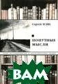 Попутные мысли  Сергей Есин Кни га-исследование  в форме перекл ички цитат изве стных писателей  (и не только)  по 19 темам, св язанным с искус ством владения