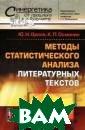 Методы статисти ческого анализа  литературных т екстов Ю. Н. Ор лов, К. П. Осми нин В настоящей  книге излагает ся новый подход  к решению неко торых задач мат