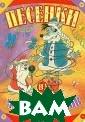 Песенки из люби мых мультфильмо в Ю. С. Энтин В  книжку вошли п есенки из любим ых мультфильмов , которые все з нают с самого р аннего детства  - `Антошка`, `Ч