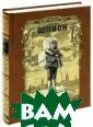 Шпион, или Пове сть о нейтральн ой территории ( подарочное изда ние) Джеймс Фен имор Купер Ориг инально оформле нное подарочное  издание в пере плете из натура