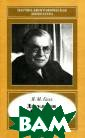 Джулиан Сорелл  Хаксли. 1887-19 75 Я. М. Галл П ервая научная б иография выдающ егося английско го биолога и со циального мысли теля, прославив шегося работами