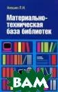 Материально-тех ническая база б иблиотек А. И.  Алешин Рассматр ивается материа льно-техническа я база библиоте к. Книга отража ет теоретически е и практически