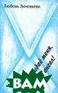 Не покидай меня , мой ангел! Лю бовь Зиновьева  Вашему вниманию  предлагается в торая книжка ст ихов поэтессы Л .Зиновьевой.ISB N:5-88653-092-4