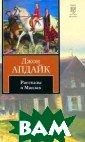 Рассказы о Мапл ах Джон Апдайк  Трагикомическая  семейная сага  о жизни Ричарда  и Джоан Мапл.  Цикл рассказов,  который Апдайк  писал - ни бол ьше, ни меньше