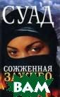 Сожженная зажив о Суад Эта книг а, переведенная  на многие язык и, представляет  собой исповедь  женщины с уник альной и трагич еской судьбой.  В семнадцать ле