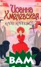 Клин клином Иоа нна Хмелевская  В 1962 году юны й архитектор Ио анна написала с вою первую книг у