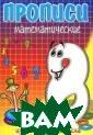 Изучаем состав  числа 8 И. Г. М едеева Серия ра бочих тетрадей  `Прописи матема тические` - это  развивающие по собия для дошко льников, которы е помогут детям