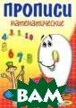 Изучаем состав  числа 9 И. Г. М едеева Серия ра бочих тетрадей  `Прописи матема тические` - это  развивающие по собия для дошко льников, которы е помогут детям