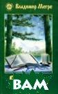 Родовая книга В ладимир Мегре В  новой - шестой  книге В.Н.Мегр е - представлен а необычная тра ктовка представ ления о прошлом  человечества и  о прекрасном б