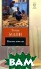 Поздние новеллы  Томас Манн В с борник вошли по здние новеллы в еликого Томаса  Манна, относящи еся к зрелому п ериоду его твор чества. `Марио  и фокусник`, `О