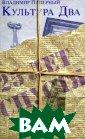 Культура Два Вл адимир Паперный  В широко извес тной работе Вла димира Паперног о, название кот орой давно стал о в искусствозн ании общеупотре бительным понят