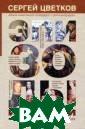 Эпизоды истории  в привычках, с лабостях и поро ках великих и з наменитых Серге й Цветков Марк  Аврелий, Ричард  Львиное Сердце , Никколо Паган ини... Эти имен