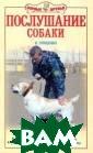 Послушание соба ки В. Гриценко  Книга предназна чена прежде все го в помощь по  организации сам остоятельной ра боты владельцам  собак, как зан имающихся на др