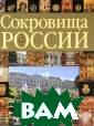 Сокровища Росси и Вадим Сингаев ский Есть в Рос сии такие места , побывать в ко торых просто не обходимо. Необх одимо, чтобы пр икоснуться к ис тории нашей вел