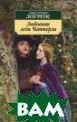 Любовник леди Ч аттерли Дэвид Г ерберт Лоуренс  Дэвид Герберт Л оуренс остается  одним из самых  любимых и чита емых авторов у  себя на родине,  в Англии, да,