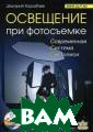 Освещение при ф отосьемке (+ DV D-ROM) Дмитрий  Кораблев Книга,  которую вы дер жите в руках, п о своей сути ун икальна. В ней  подробно освеще ны технические