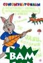 Заяц, который л юбил давать сов еты М. Липскеро в Серия `Союзму льтфильм предст авляет` - это т акие хитрые кни ги для тех, кто  страстно любит  смотреть мульт