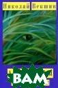 Афоризмы и мини атюры Николай В екшин В книжке  представлены аф оризмы Николая  Векшина на все  случаи жизни, а  также миниатюр ы, анекдоты, ба йки, и пародии.