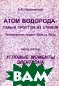 Атом водорода -  самый простой  из атомов. Част ь 4. Переходы э лектрона с рост ом орбитального  момента в лини ях серии Бальме ра А. И. Шидлов ский Публикация
