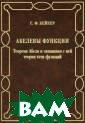 Абелевы функции . Теорема Абеля  и связанная с  ней теория тэта -функций Г. Ф.  Бейкер Эта книг а, оригинал кот орой впервые вы шел в свет в 18 97 году, - пере