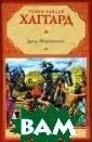 Дочь Монтесумы  Генри Райдер Ха ггард `Дочь Мон тесумы`. Увлека тельная история  юного англичан ина Томаса, кот орому довелось  посетить Испани ю и испанский Н