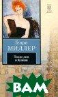 Тихие дни в Кли ши Генри Миллер  `Тихие дни в К лиши`. Одна из  самых известных  книг Генри Мил лера, по популя рности сравнима я с его `Тропик ом Рака`. Бурна