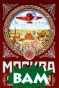 Москва сталинск ая. Большая илл юстрированная л етопись Михаил  Вострышев Москв а резко изменил ась после Октяб рьской революци и 1917 года и п ереезда большев