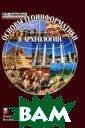 Основы геоинфор матики в археол огии (+ CD-ROM)  Д. С. Коробов  Учебное пособие  `Основы геоинф орматики в архе ологии` включае т 11 разделов,  соответствующих
