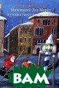 Маленький Дед М ороз путешеству ет вокруг света  Ану Штонер На  Севере, в дерев еньке Дедов Мор озов, все идет  как обычно: нак ануне Нового го да Деды Морозы