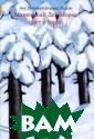 Маленький Дед М ороз едет в гор од Ану Штонер М аленький Дед Мо роз вместе со в зрослыми Дедами  Морозами живет  в деревеньке д алеко на Севере . Он тоже украш