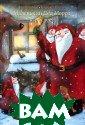 Маленький Дед М ороз взрослеет  Ану Штонер Из г ода в год Мален ький Дед Мороз  всегда первым у крашает елку и  готовит подарки . Вот и теперь  он идет к сосед