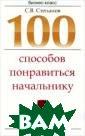 100 способов по нравиться начал ьнику С. В. Сте панов Книга пре дназначена для  широкого круга  работающих чита телей, для тех,  кто хочет быть  на хорошем сче