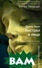 Выстрел в лицо  Донна Леон К ко миссару Гвидо Б рунетти обращаю тся за помощью  коллеги из кара бинерии, рассле дующие убийство  владельца небо льшой транспорт