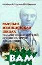 Высшая медицинс кая школа глаза ми преподавател ей, студентов,  врачей и населе ния Н. Д. Ющук,  Е. Е. Ачкасов,  Ю. В. Мартынов , И. В. Мерсиян ова, И. И. Соло