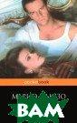Сицилиец Марио  Пьюзо Роман зна менитого америк анского писател я Марио Пьюзо ` Сицилиец` приня то считать прод олжением `Крест ного отца` - ве дь в нем расска
