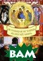Всеобщая истори я религий мира  В. Д. Карамазов  История челове чества - это ис тория возникнов ения религиозны х верований в р азных местах пл анеты. В поиске