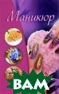 Маникюр Е. А. Б ойко Эта книга  будет интересна  всем, кто умее т и любит украш ать свои ногти  новыми неповтор имыми узорами,  и тем, кто хоче т научиться это