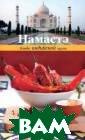 Намастэ. Блюда  индийской кухни  Евгений Примак ова ... Состоит  Качамбер обычн о из двух-трех  продуктов и не  имеет ничего об щего со сложным и европейскими