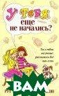 У тебя еще не н ачались? Рут То мсон, Хлоя Томс он Эта книга о  физиологических  изменениях, ко торые происходя т в организме д евочек в возрас те от девяти до