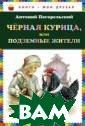 Черная курица,  или Подземные ж ители Анатолий  Погорельский `Ч ерная курица` в ошла в историю  русской литерат уры как первая  авторская сказк а для детей. Он