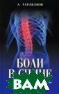 Боли в спине А.  Тараканов Боль  в спине может  быть связана с  различными прич инами. К какому  врачу обратить ся? Как облегчи ть свое состоян ие? Об этом вы