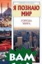 Я познаю мир. Г орода мира Е. О . Чекулаева С п омощью этой кни ги вы познакоми тесь с историей  городов, предс тавите, как выг лядели они рань ше и теперь, ка