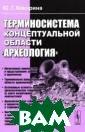 Терминосистема  концептуальной  области `Археол огия` Ю. Г. Кок орина В настоящ ей книге изложе на концепция уп орядочения архе ологической тер минологии на ма